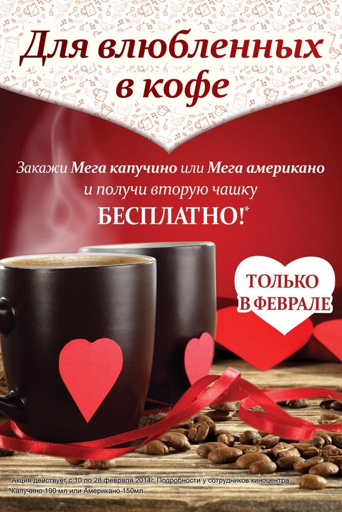 Кофе для влюбленных