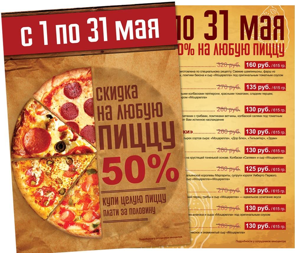 Пицца за пол цены
