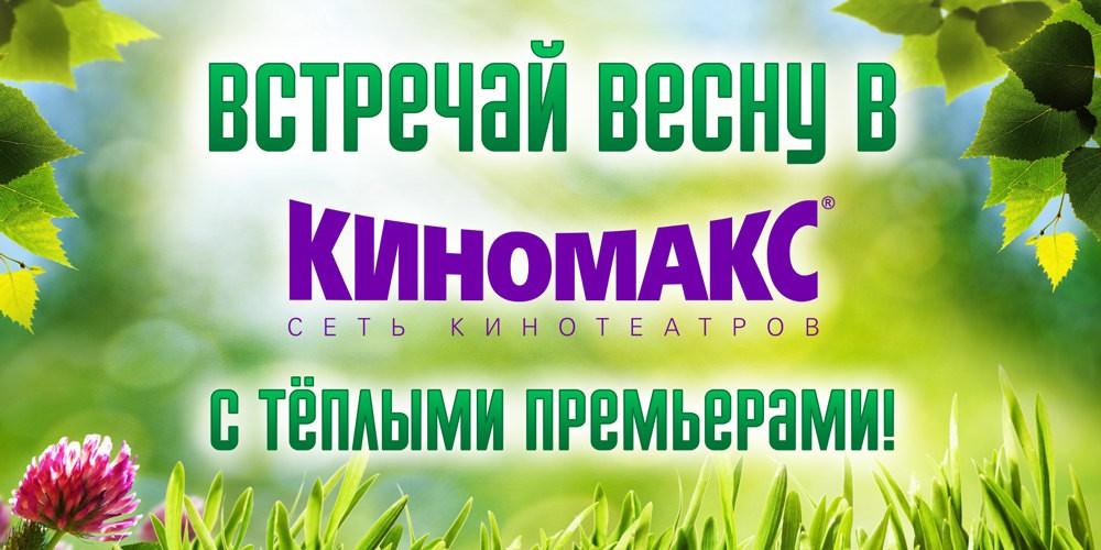 Весенний баннер Киномакс