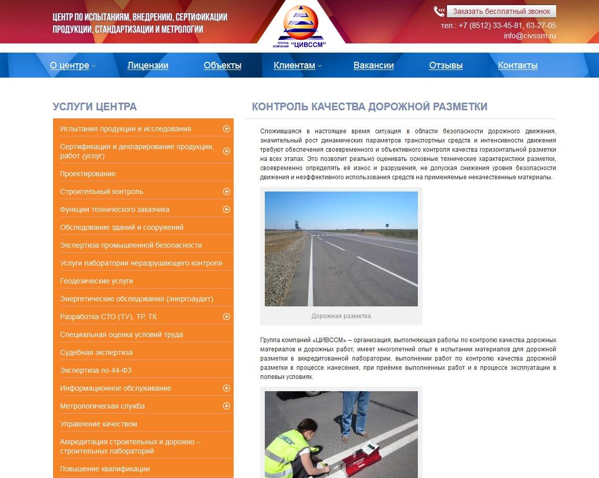 Разработка сайта «ЦИВССМ»