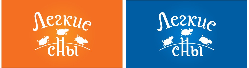 Разработка логотипа 'Легкие сны'