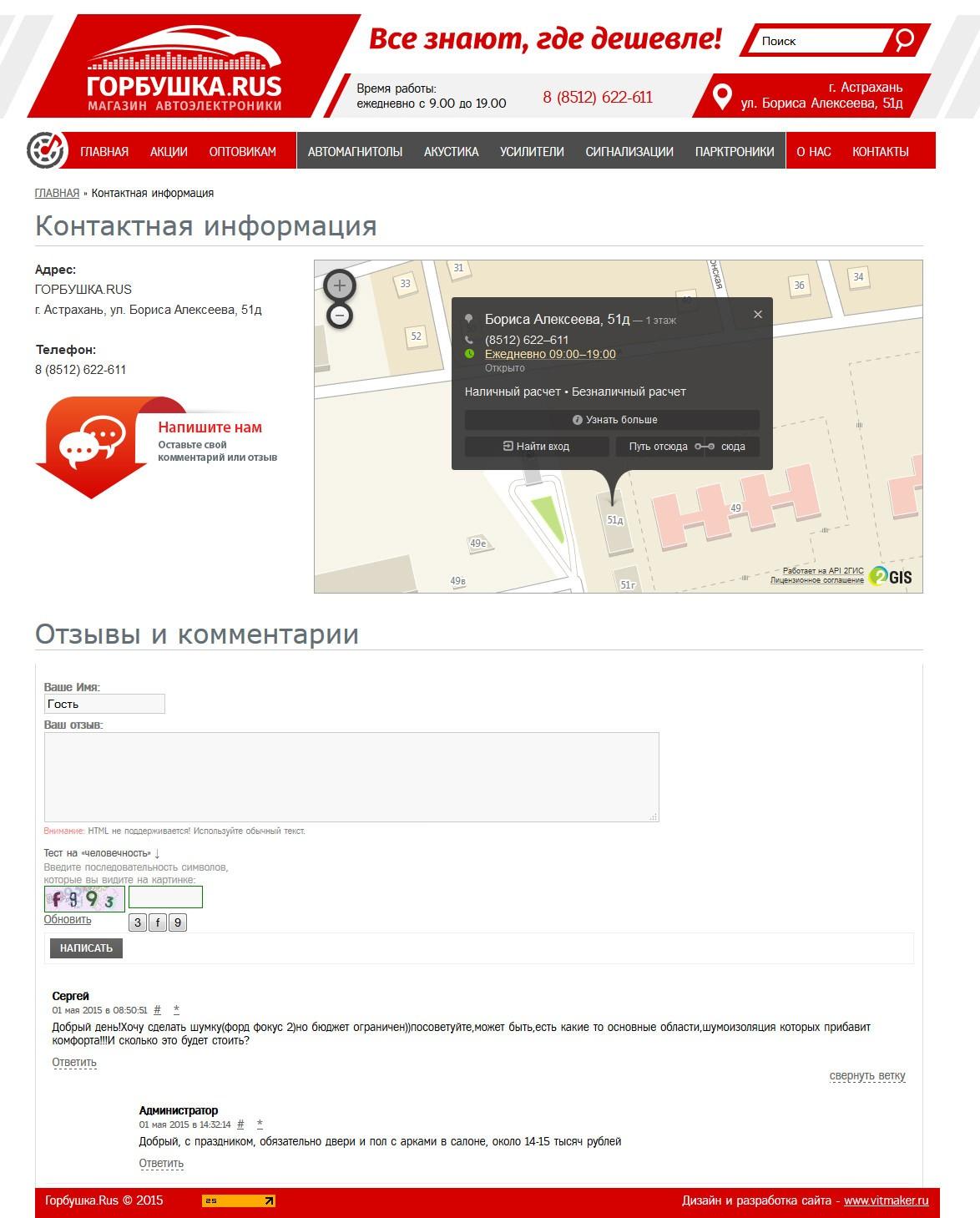 Создание сайта для магазина «ГорбушкаRUS»
