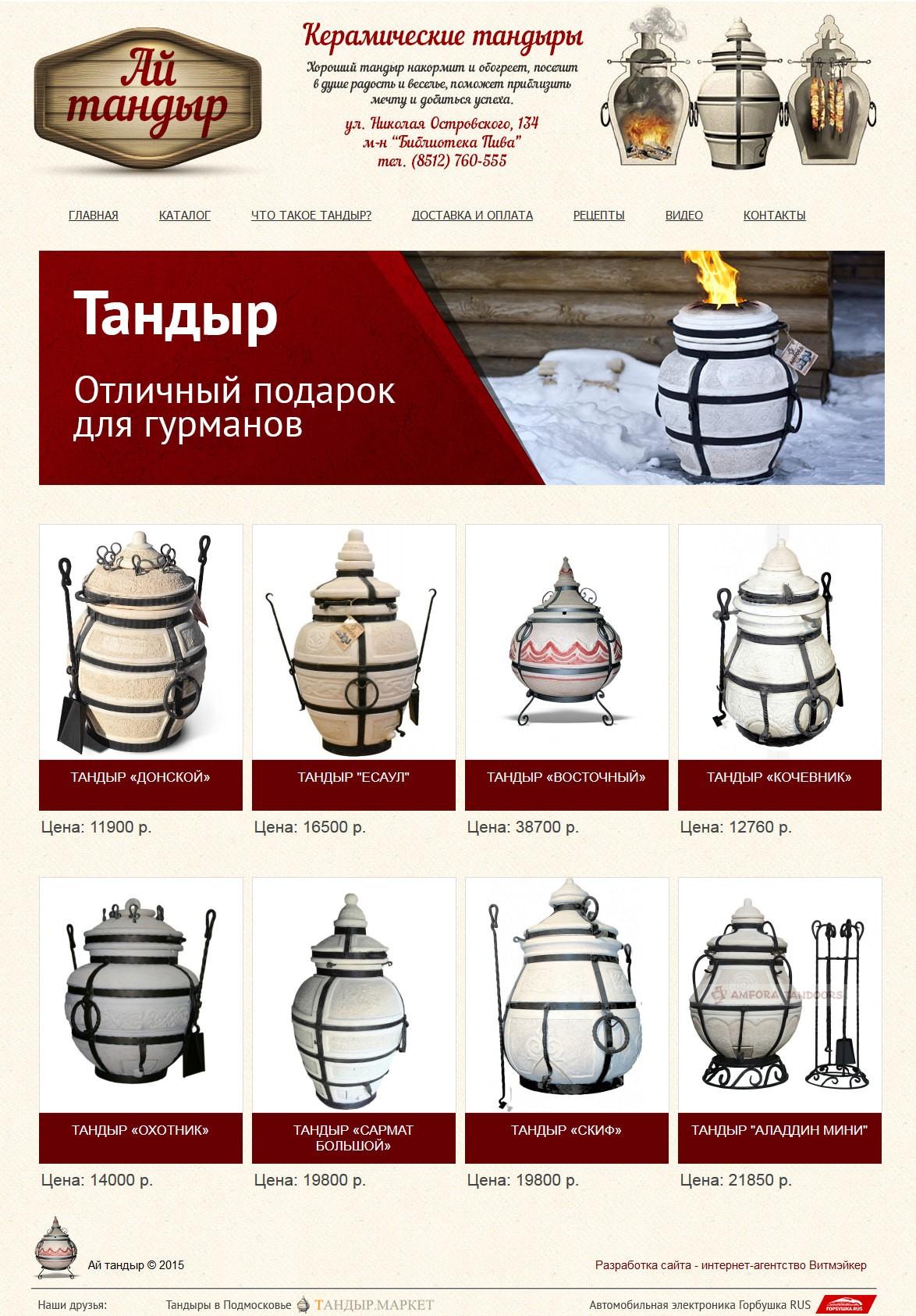 Создание сайта для магазина Ай тандыр