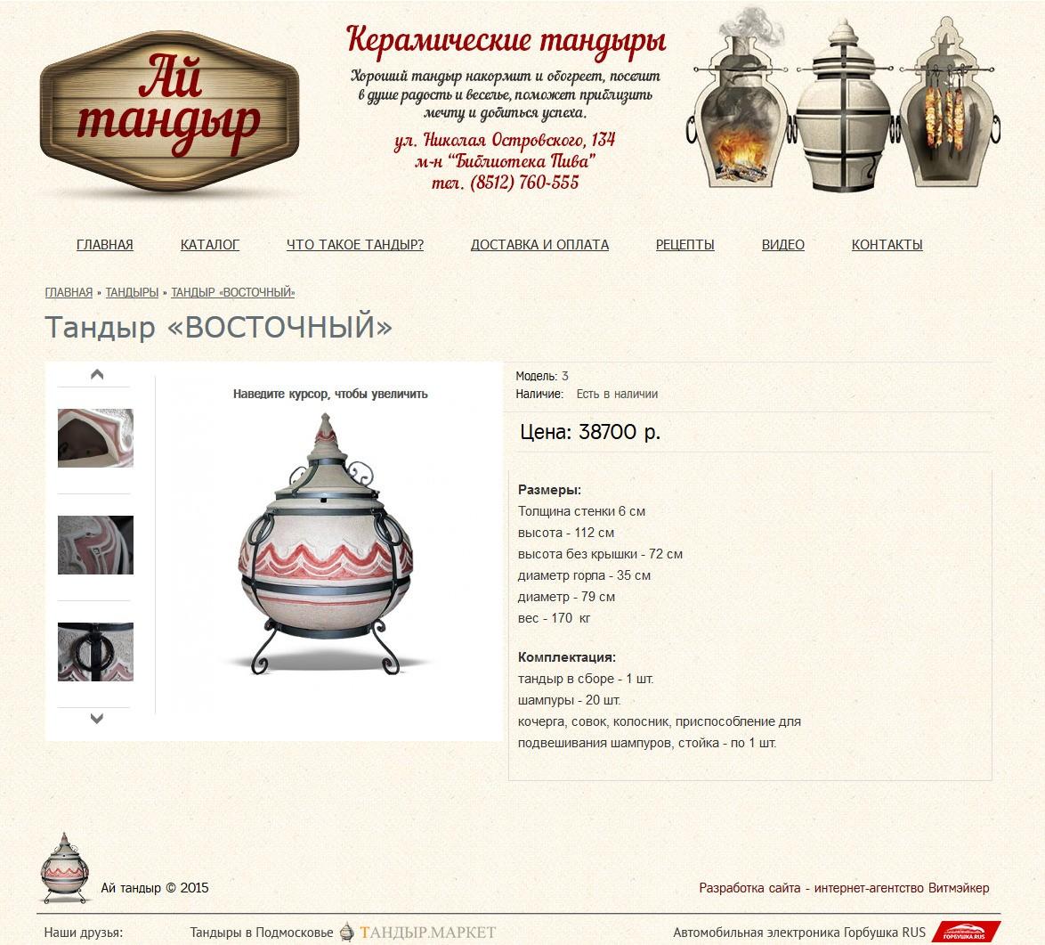 Разработка сайта для магазина керамических тандыров