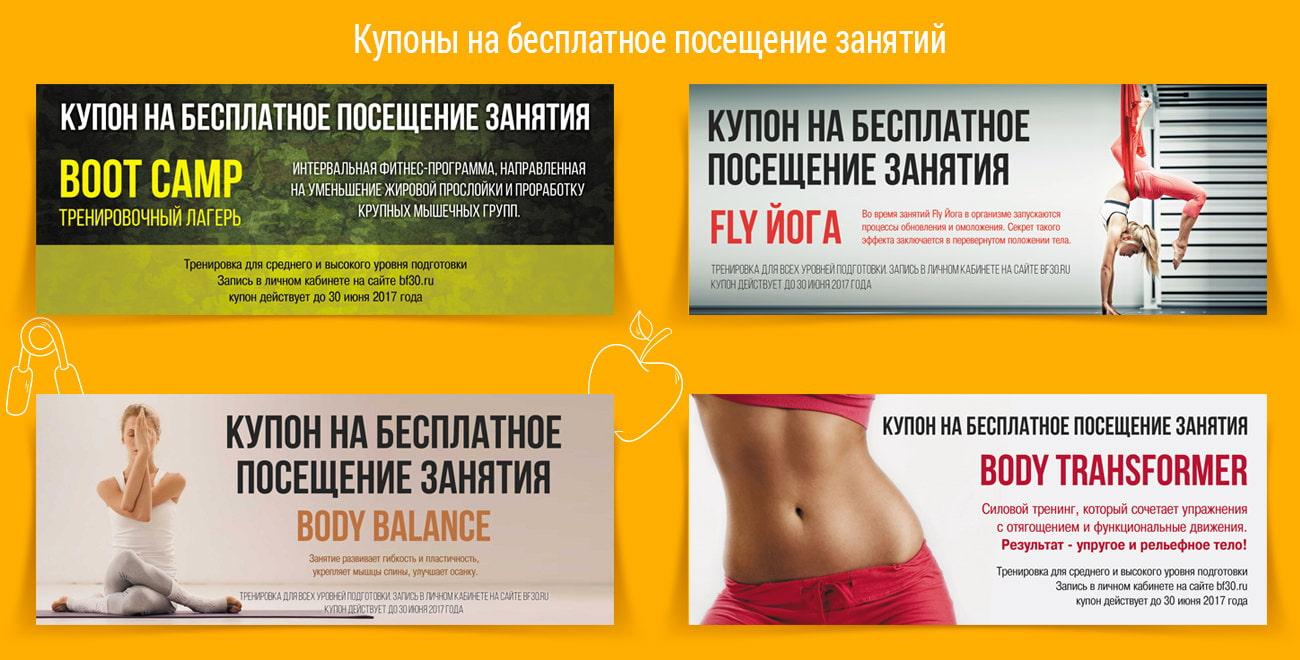 Быстро фитнес