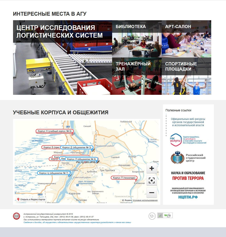Астраханский госуниверситет