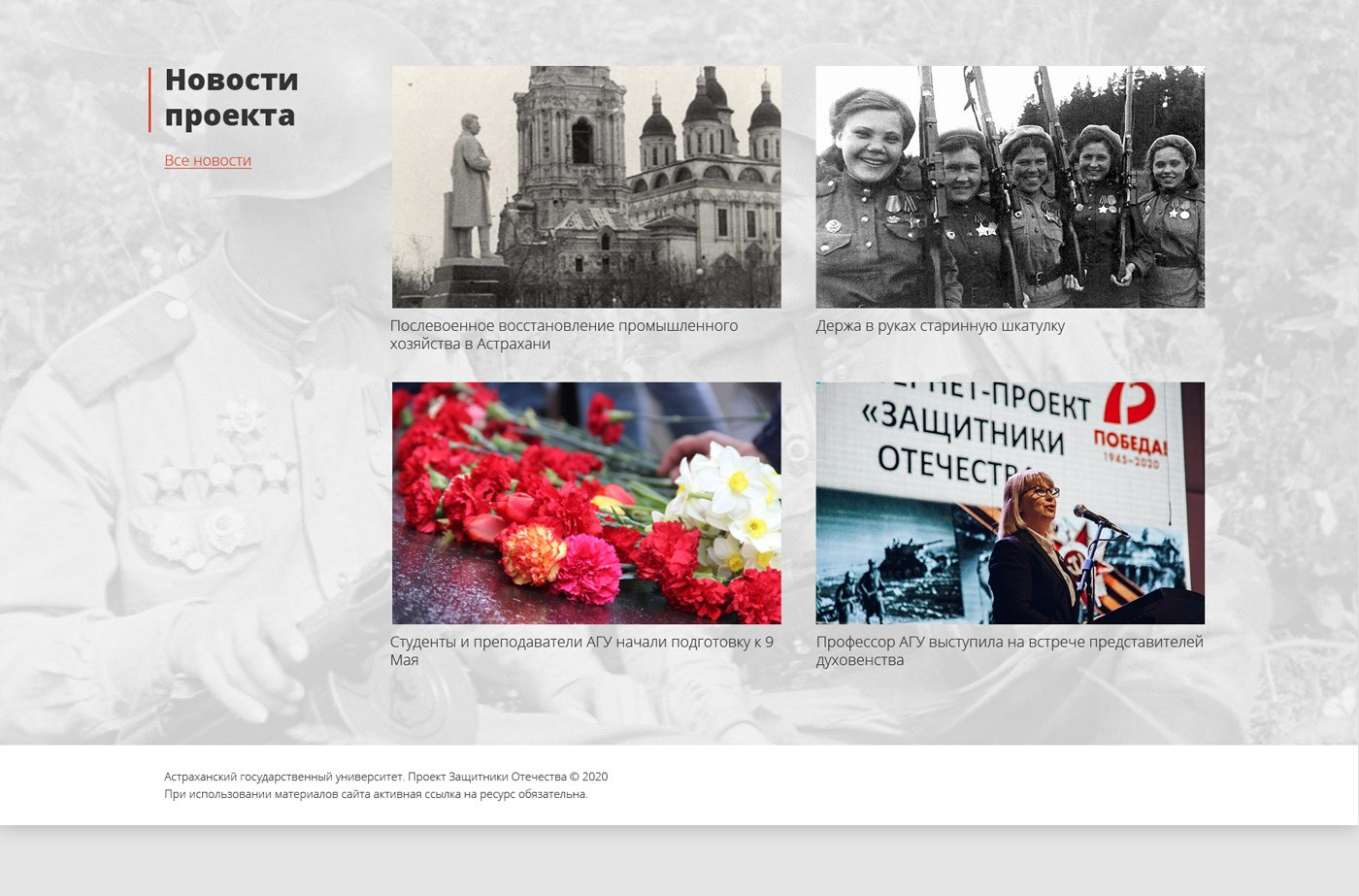 """Проект """"Защитники отечества"""" - Победа 75 лет"""