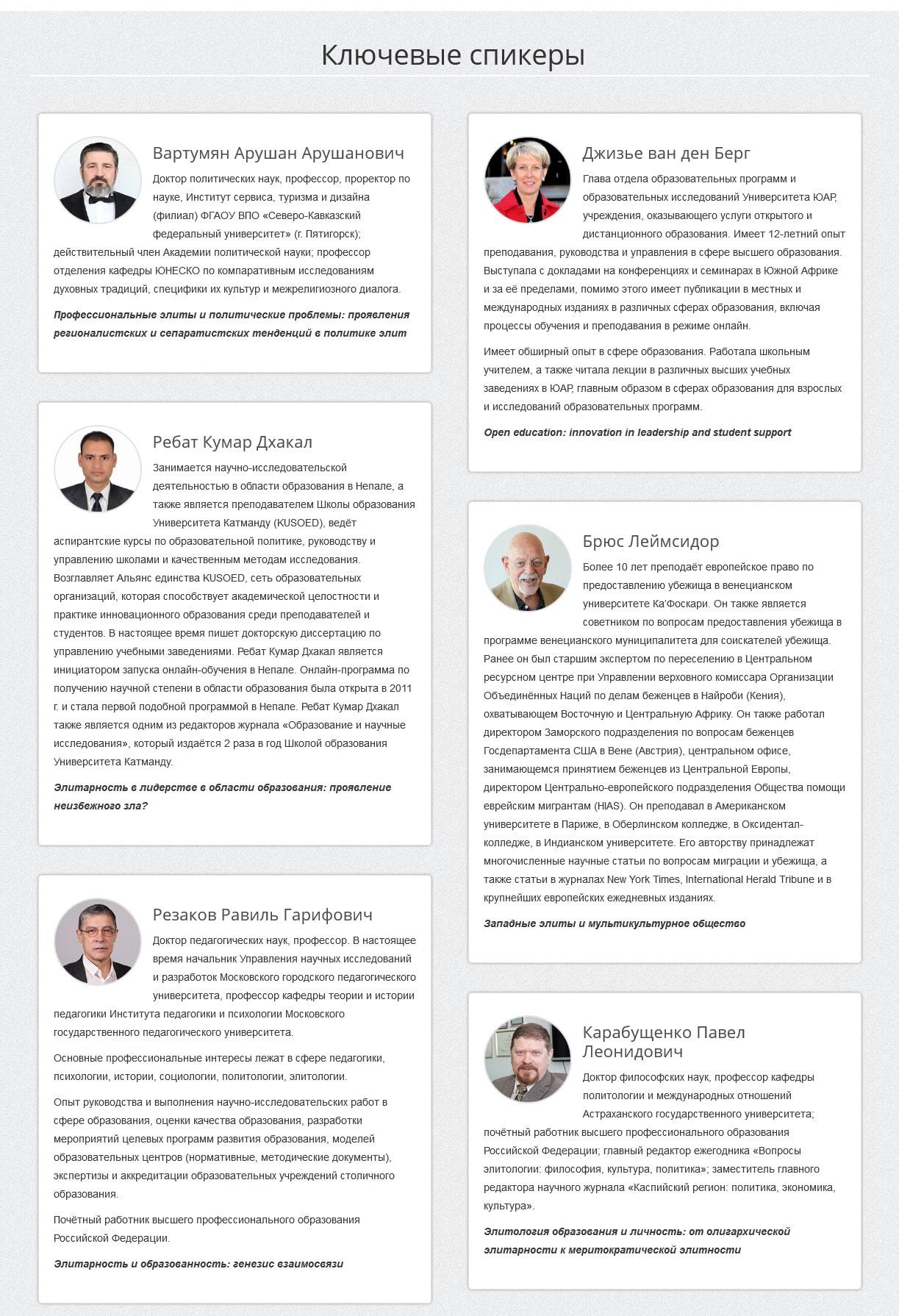 Международный конгресс «Элиты и лидеры»