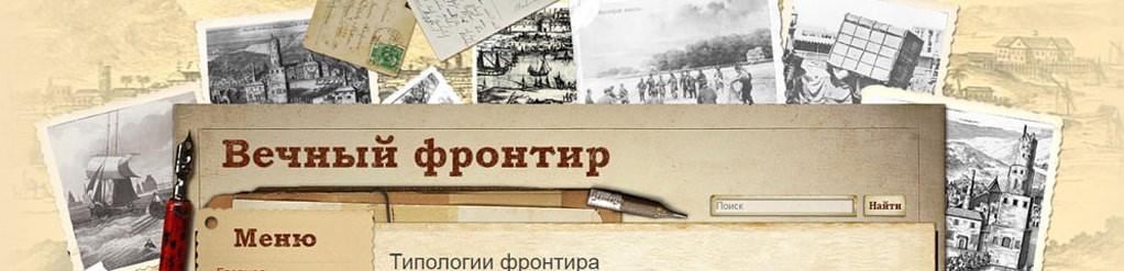 Южный фронтир России
