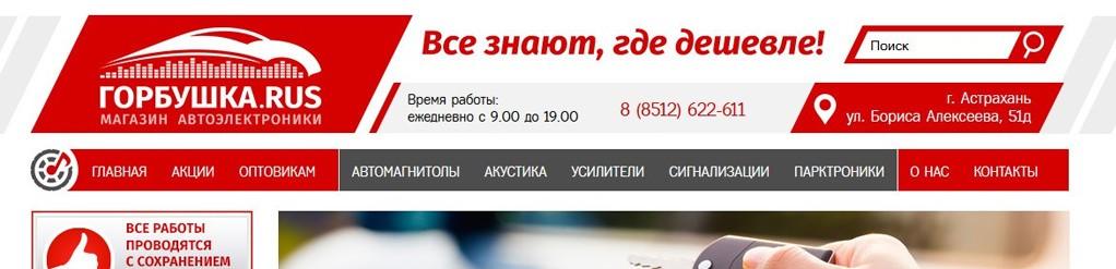 Магазин автоакустики «ГорбушкаRUS»