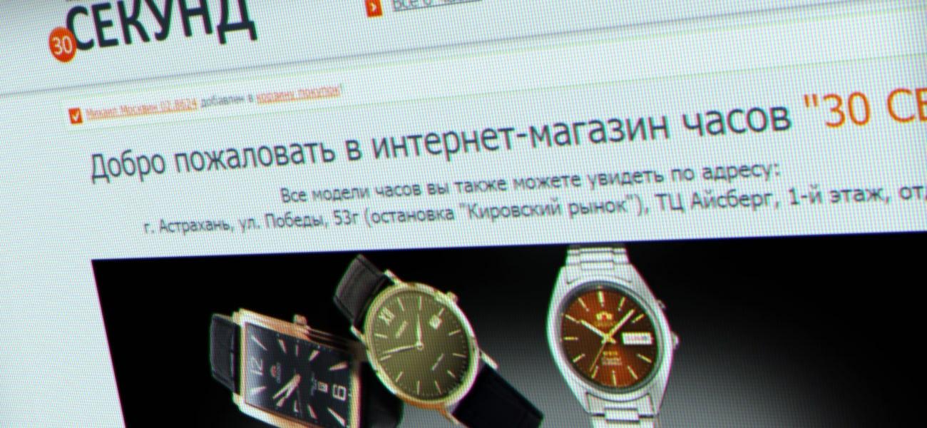 Интернет-магазин часов 30 СЕКУНД