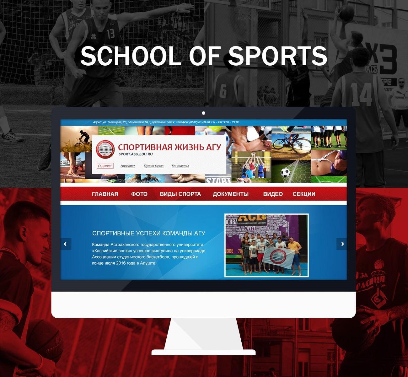 Школа спорта